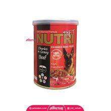 کنسرو چانک گوشت قرمز ( بیف) مخصوص سگ